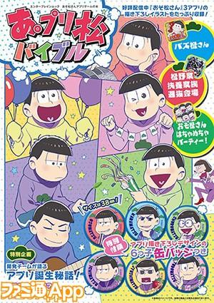 OSOMATSU_cover