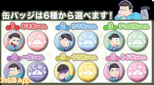 osomatsu_ma1_tokusyu_o2_14