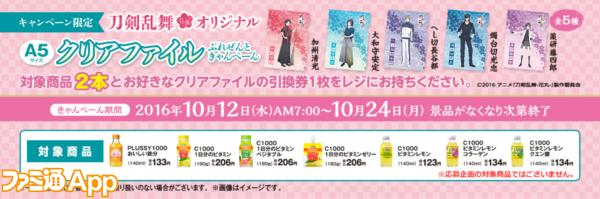160916_tourabu_hanamaru_item04