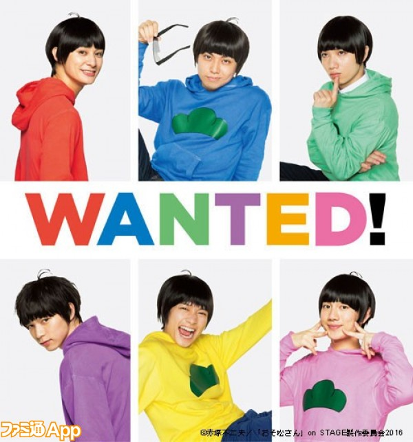 wanted画像(C)入り