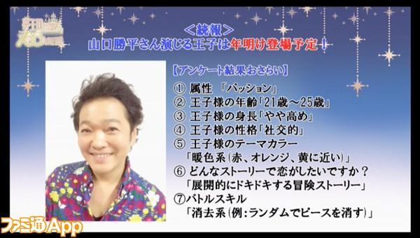夢100_ニコ生_08