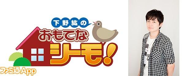 shimono_logo