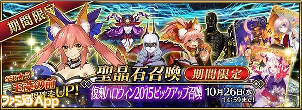 summon_20161026_k32sp