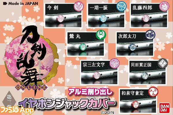 touken-banner3-2