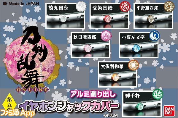 touken-banner5-3