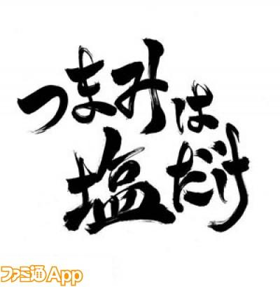 tsumami_logo