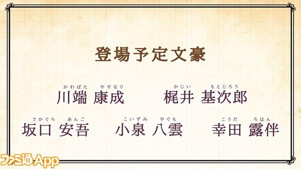文豪_ニコ生10