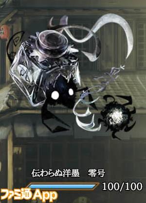 伝わらぬ洋墨 零号 (2)