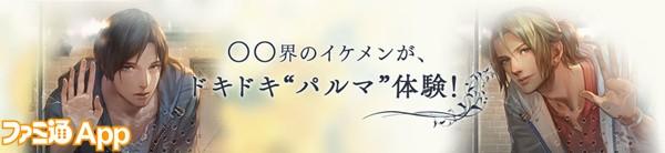 パルマ_イケメン動画01