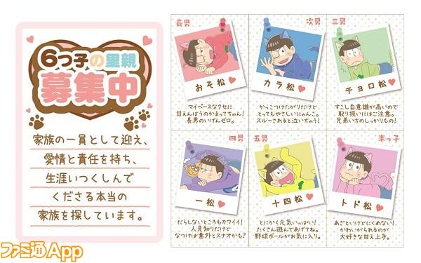 ネコ松さんが里親募集 ネコな6つ子の一番くじ おそ松さんネコ松さん