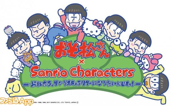 おそ松さん×サンリオキャラクター画像1