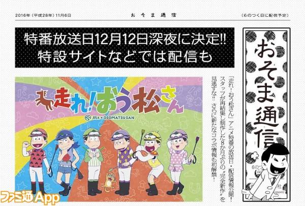 おそま通信(2016.11.6)a