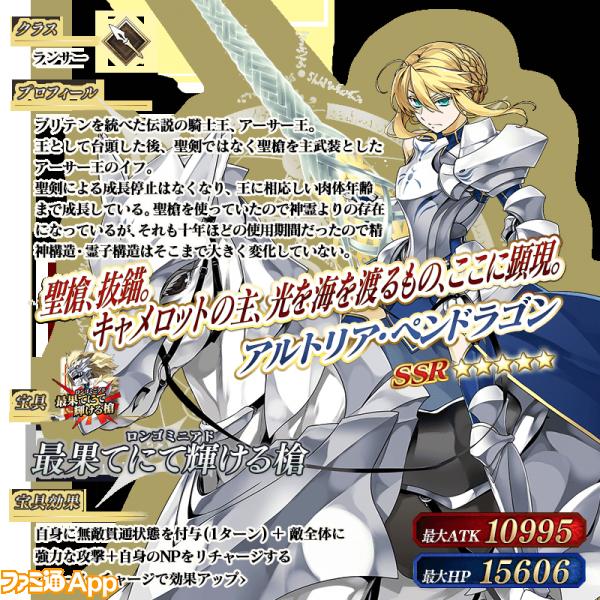 servant_details_01_e356y