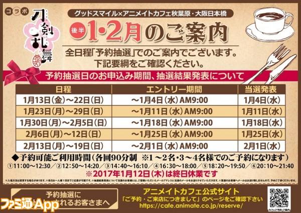 170199_tl_yoyaku-aki_npb_w-890x629