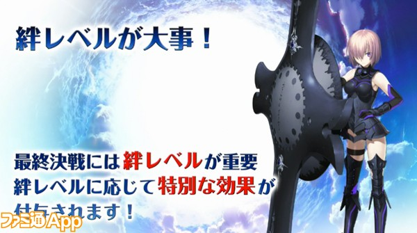 FGO_生放送_07