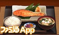 土曜 昼焼き鮭定食