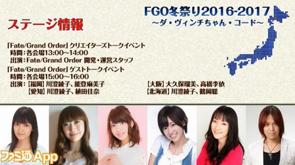 FGO_生放送_09