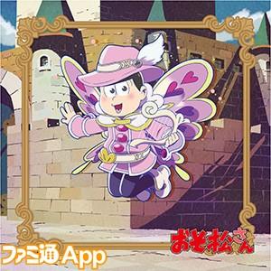 161121【おそ松さん】RPG松勝利マイクロファイバ