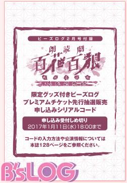 bslog02_20161208_furoku01