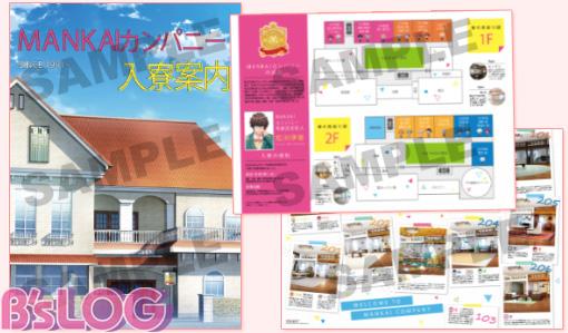 bslog02_20161208_furoku02