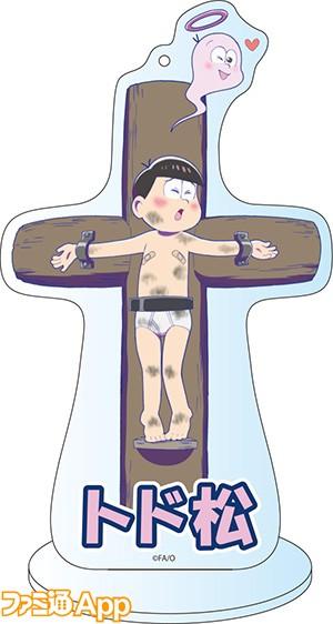 161116【おそ松RPG3】絶望編_デカアクリルスタンド使用イメージ_トド松 のコピー