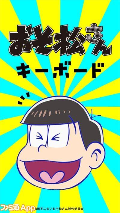 『おそ松さんキーボード 〜 さわりたくなるキーボード』①