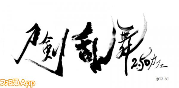 toukencafe_logo