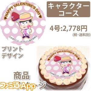 おそ松ケーキ10