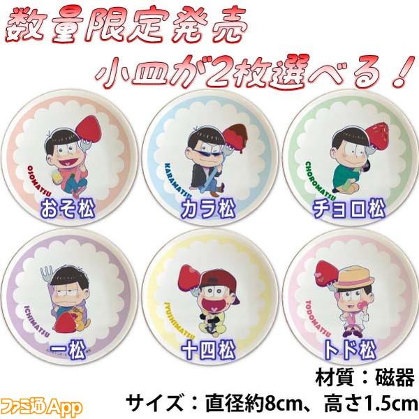 おそ松ケーキ02