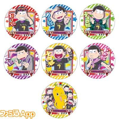 おそ松さん×ナナナ2 トレーディング缶バッジ全7種