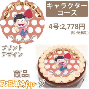 おそ松ケーキ05