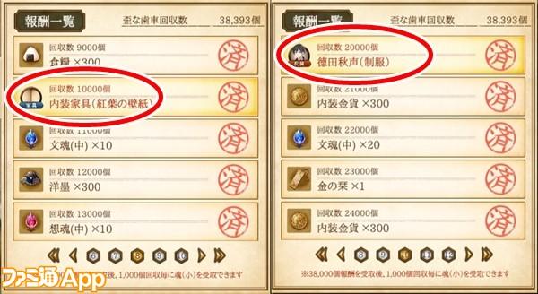 五重塔_報酬01
