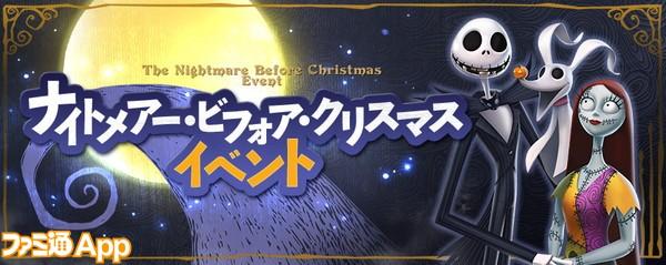 ディズニーマジックキングダムズ_ナイトメアー・ビフォア・クリスマス