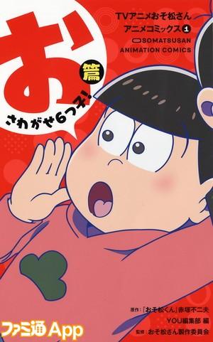 おそ松さんアニメコミックス第1巻