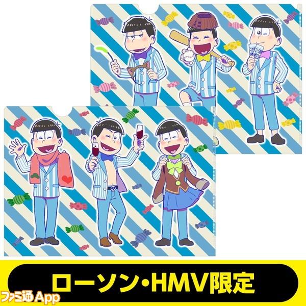 おそ松さん_ローソンHMV_クリアファイル