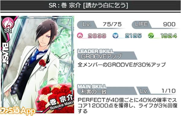 SR_sousuke