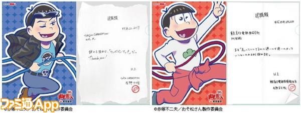 otoriyose-osokyusan-taishoku-2