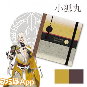 touken_eye_item_07