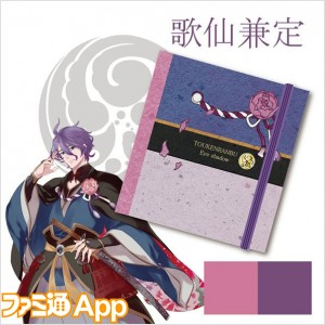 touken_eye_item_09