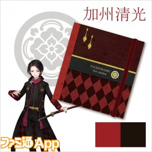 touken_eye_item_10