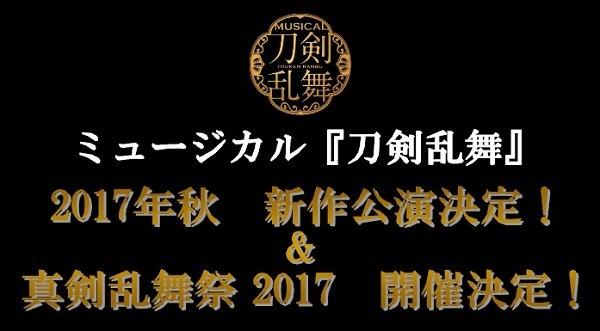 刀剣乱舞ミュージカル01