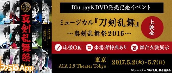 ミュージカル『刀剣乱舞』_『真剣乱舞祭2016』上映会