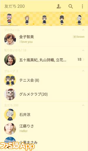 刀剣乱舞_LINE2