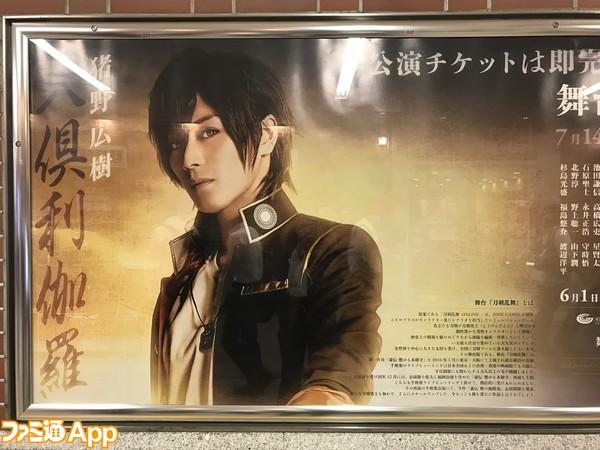 刀剣乱舞_横浜2
