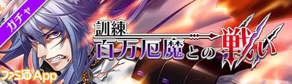 バナー_GT000_ガチャ