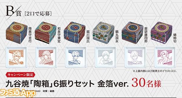 1706_katsugeki_touken_prize02