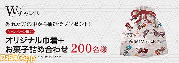 1706_katsugeki_touken_prize04