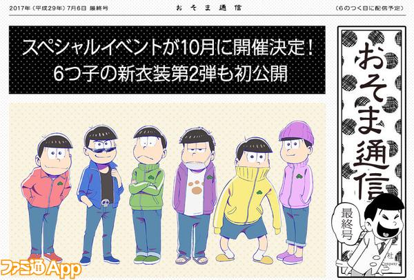 おそ松_通信