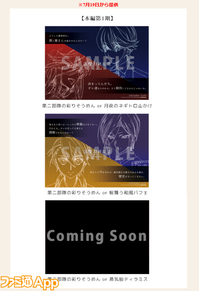刀剣_カフェグッズ2