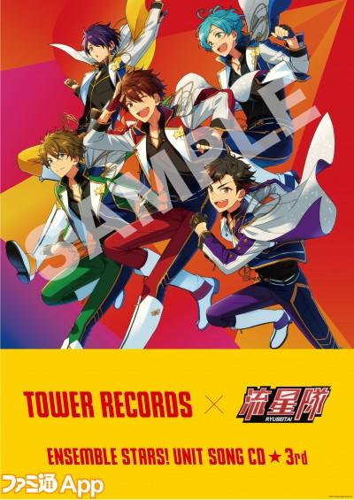 0714ryuseitai_poster_sample